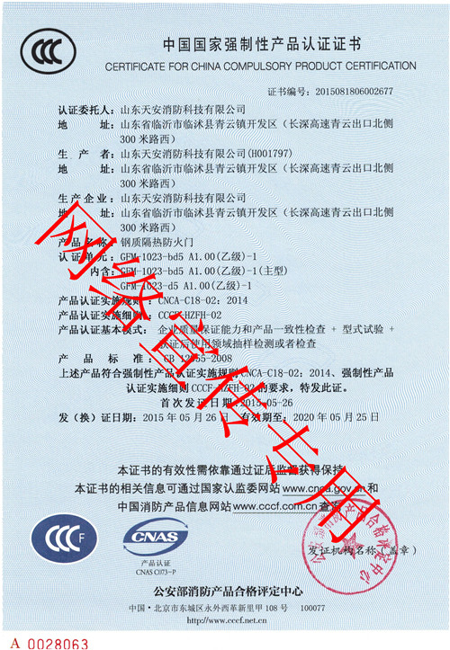 天安防火门GFM-1023-bd5 A1.00(乙级)-1