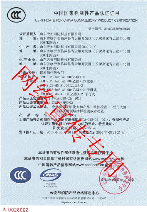 GFM-2123-bd5 A1.00(乙级)-2